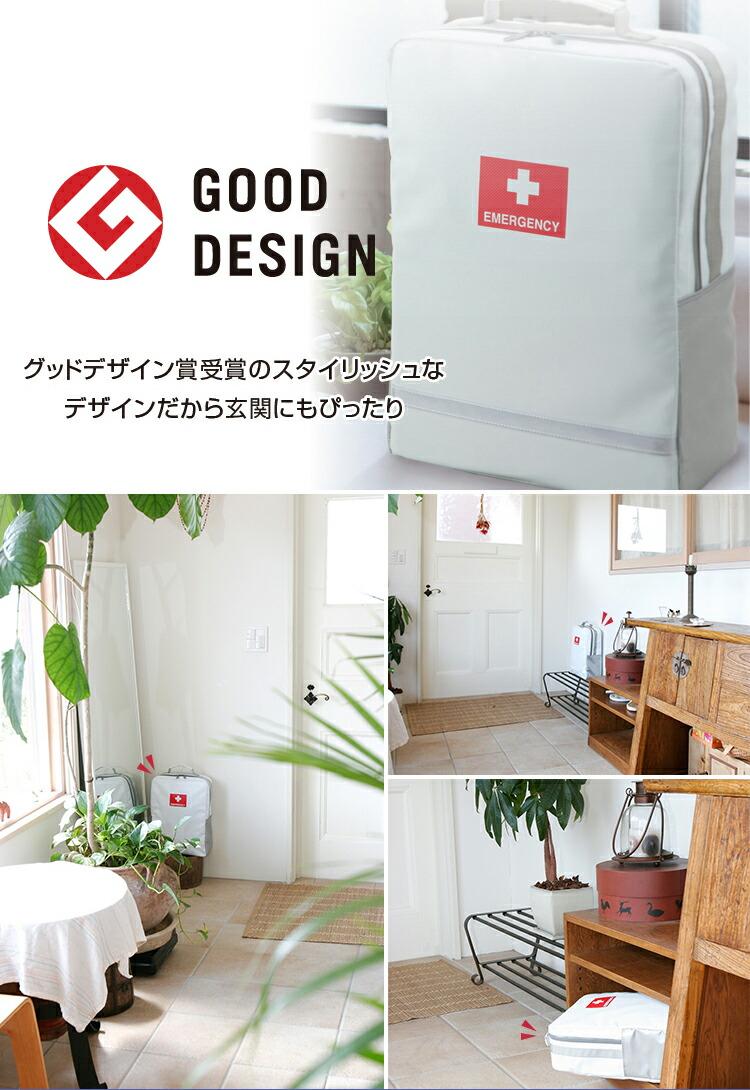 グットデザイン賞受賞