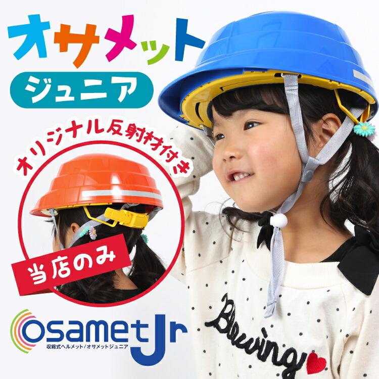 子ども用防災ヘルメット