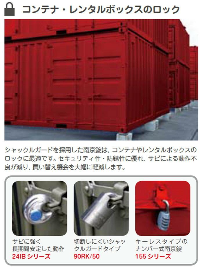 セキュリティ性・防錆性に優れコンテナ・レンタルボックスに最適。