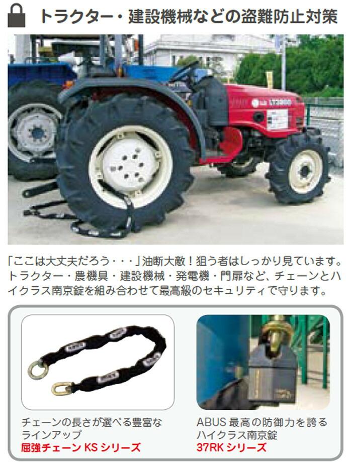 最高級のセキュリティ性能でトラクターや建設機械などの盗難防止対策も。