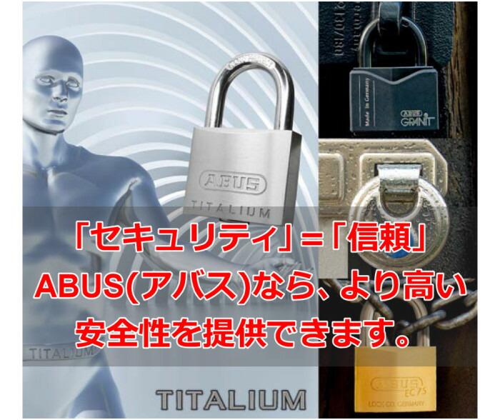 セキュリティ=信頼。ABUS(アバス)なら、より高い安全性を提供できます。