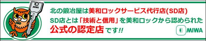 キタカジは美和ロック(MIWA)サービス代行店(SD店)です!