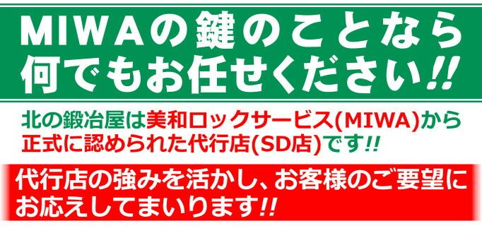 キタカジは美和ロックSD店です!!
