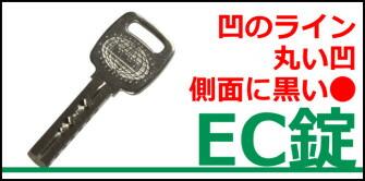 凹のライン、丸い凹、側面に黒い●。EC錠