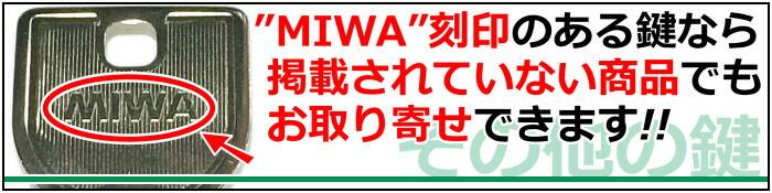 MIWAの刻印がある鍵、作ります!