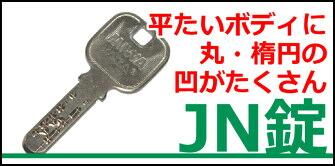 平たいボディに丸・楕円の凹がたくさん。JN錠