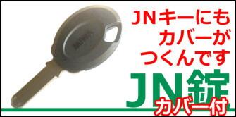 JNキーにもカバーがつくんです。JN錠カバー付き