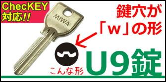 鍵穴が「W」の形。U9錠