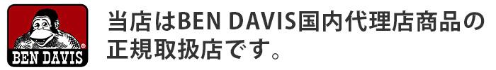 ベンデイビス BEN DAVIS
