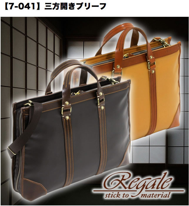 REGALE MODERNDY 三方開きブリーフ ブリーフバッグ ショルダー ビジネスバッグ 通勤 出張 メンズ No7-041