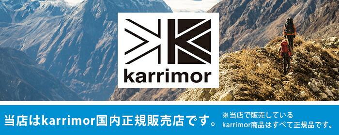 カリマー karrimor