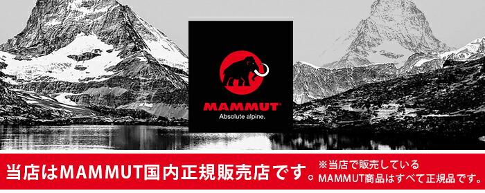 マムート MAMMUT