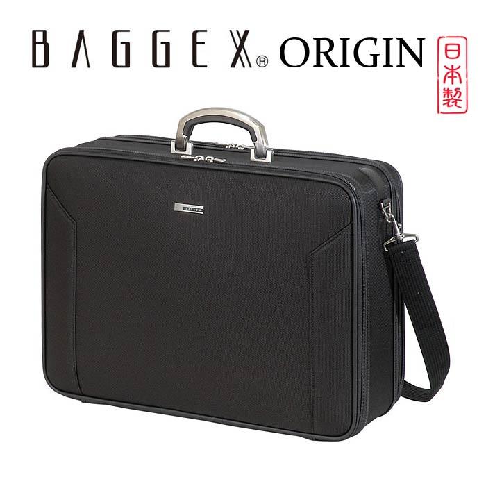 BAGGEX バジェックス ORIGIN オリジン バッグ ビジネス ソフトアタッシュケース 46 マチ広 日本製 高品質 uf-24-0285 A3