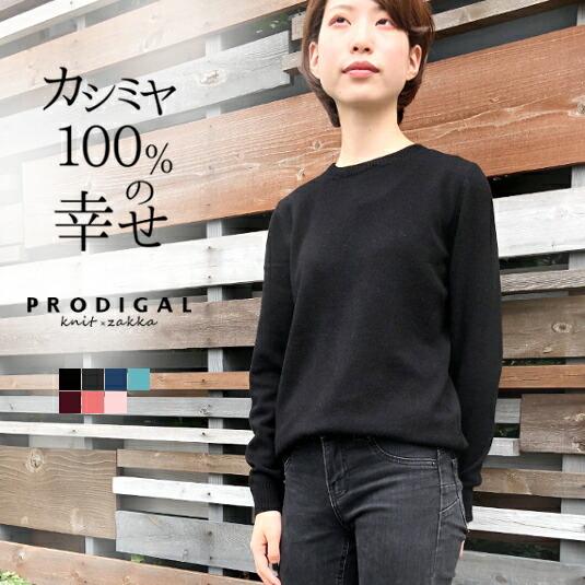 カシミヤ100%クルーネックセーター