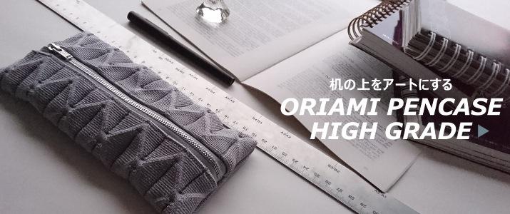 oriamiペンケース:ハイグレード