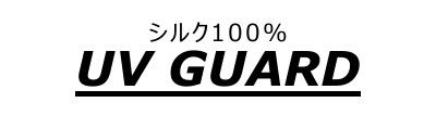 シルク100%UVガード
