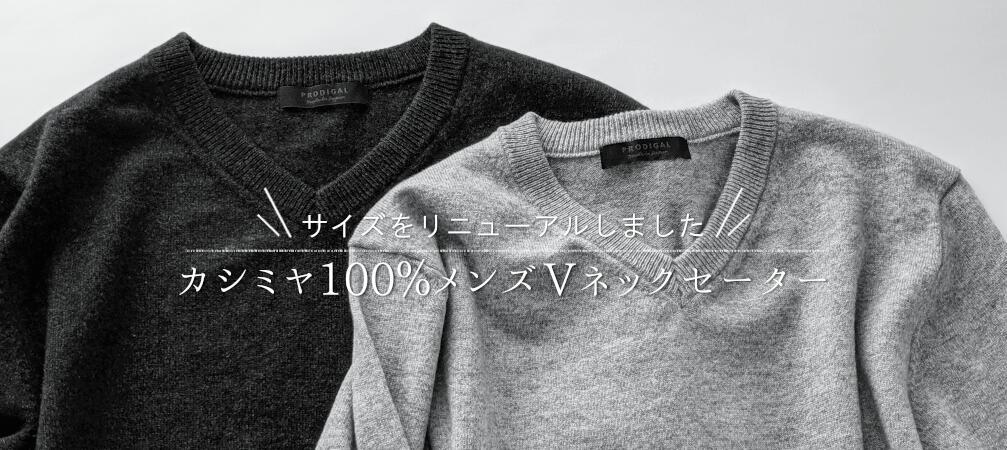 カシミヤメンズVネックセーター