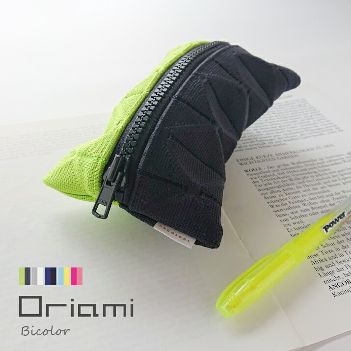 oriamiペンケース
