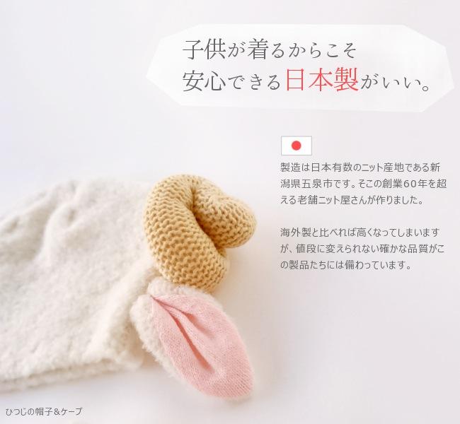 子供が着るからこそ安心できる日本製がいい。