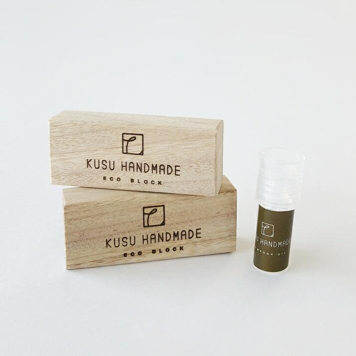 KUSU HANDMADE エコブロック 2個+カンフルオイル 2ml お試しパック