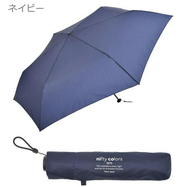 折り畳み傘 smart light carbon mini 60 カーボン軽量ミニ60 5075 ネイビー