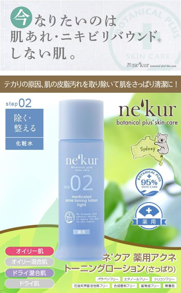 テカリの原因、肌の皮脂汚れを取り除いて肌をさっぱり清潔に!
