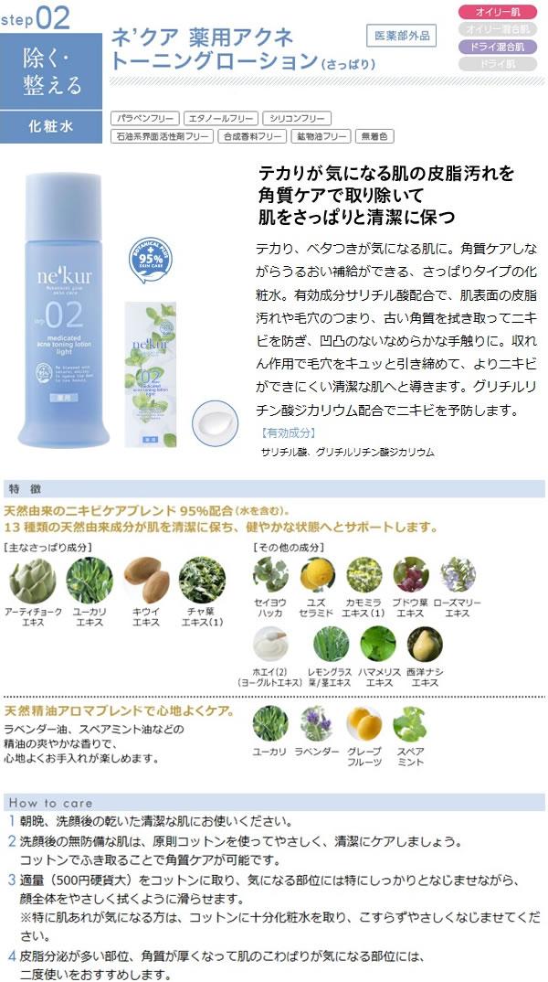 steo02 除く・整える化粧水 ネクア 薬用トーニングローション(さっぱり) 化粧水