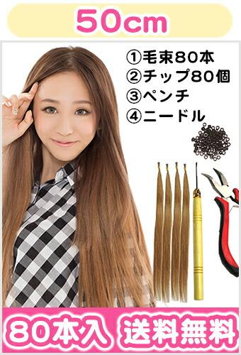 人毛チップ50cm80