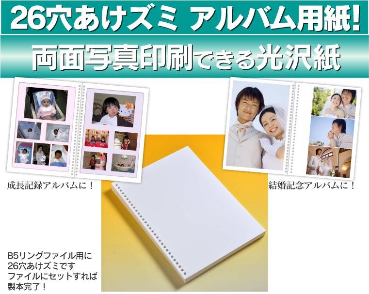 アルバム用紙 B5