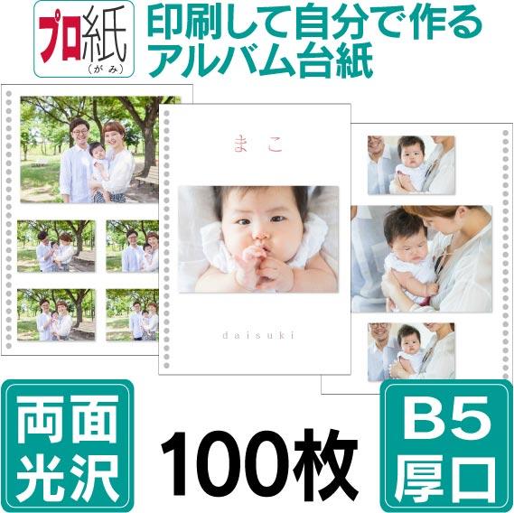 アルバム用紙 B5 100枚