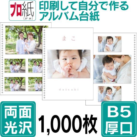 アルバム用紙 B5 1,000枚