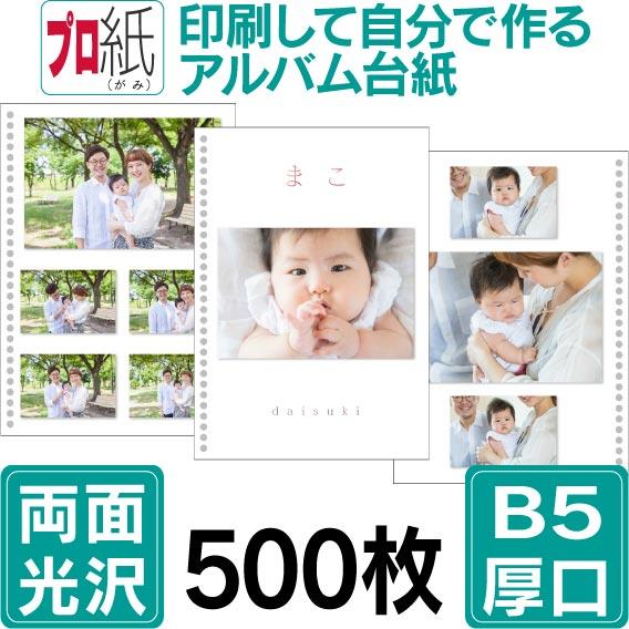 アルバム用紙 B5 500枚