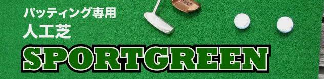 ゴルフ用人工芝 SPORTGREEN