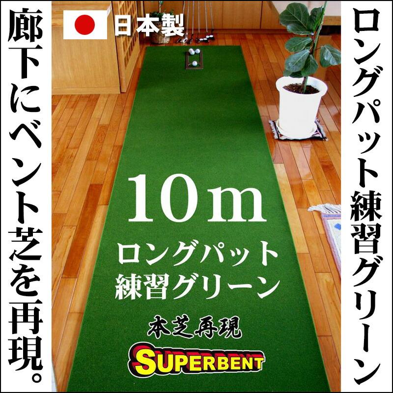 10mパターマット