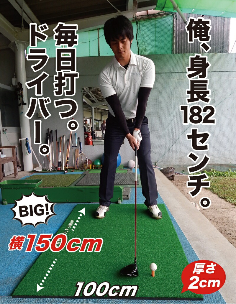 ゴルフ練習場で開発したマット