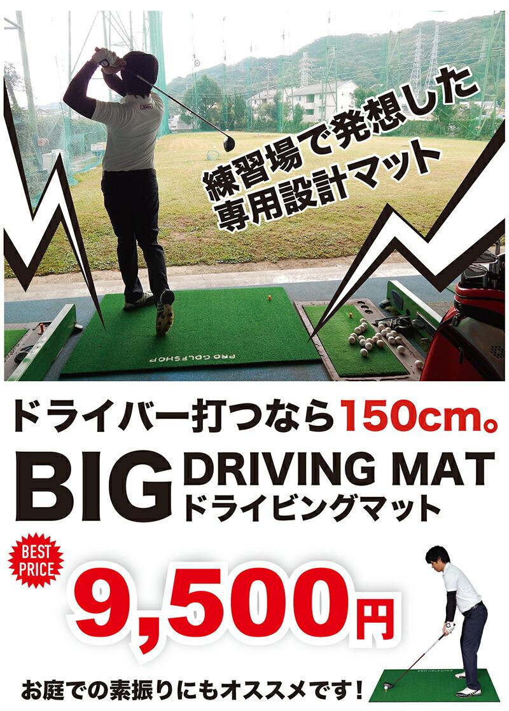 BIGドライビングマット100cm×150cm