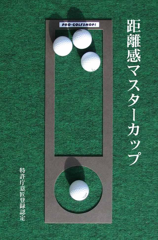 ゴルフ練習器具(特許庁意匠登録)