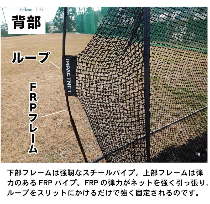 ゴルフネットの設置