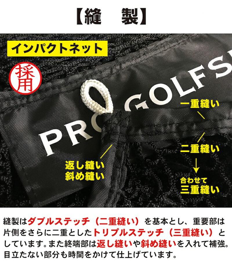 ゴルフネットの縫製