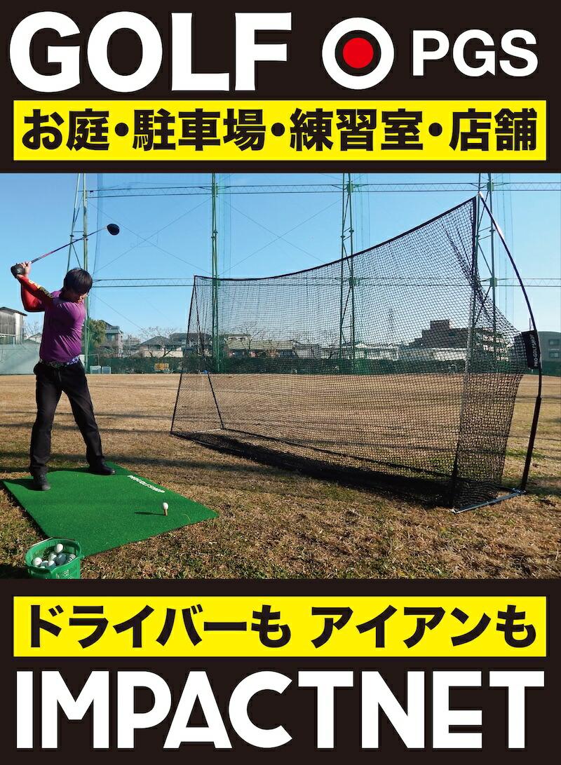 ゴルフ練習インパクトネット