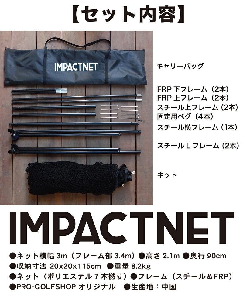 インパクトネットのセット内容