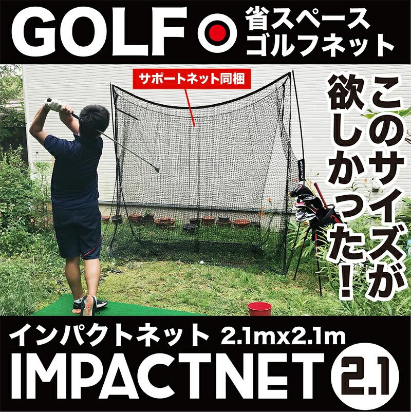 ゴルフ インパクトネット2.1