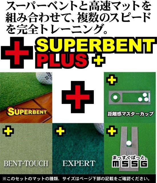 SUPERBENTプラス+
