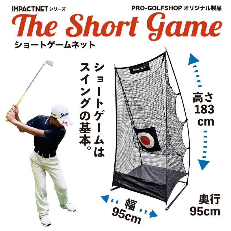 ゴルフ ショートゲームネット