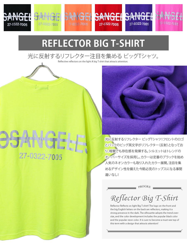 リフレクター ビッグ Tシャツ 説明