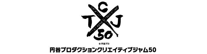 TCJ50(円谷プロダクションクリエイティブジャム50)
