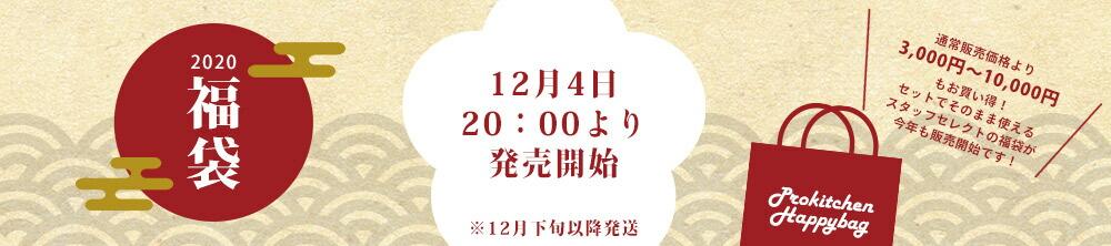 fuku-2020-banner.jpg