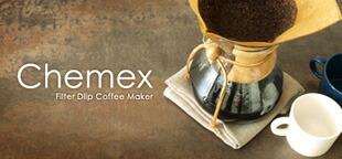Chemex ケメックス