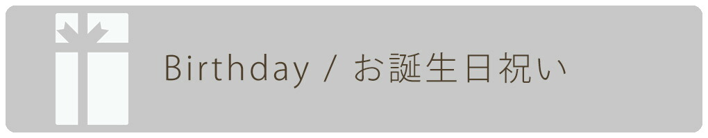Father's Day 父の日の贈りもの 6.17 Sun