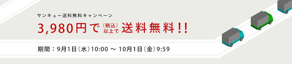 3980円で送料無料!